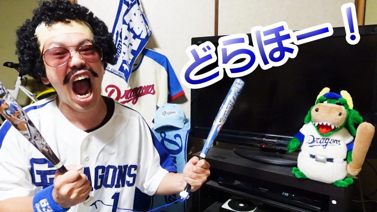 阪神ファンのおっさんが中日ドラゴンズを応援した結果。根尾同点タイムリーヒット!ビシエド勝ち越しタイムリー!首位ヤクルトに打ち勝ちどらほー!見上源三ヴィクトリ―ショー!