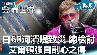【李四端的雲端世界】2019/10/19 第384集