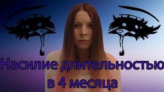 ПС: Девушку насиловали 4 месяца