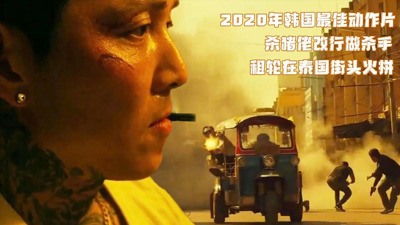 猪肉佬转行做杀手,泰国街头租三轮火拼,2020年韩国最佳动作片