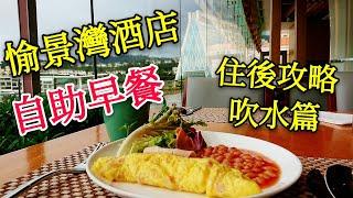 〈 職人吹水〉 自助早餐 愉景灣酒店 吹水 攻略篇Auberge Discovery Bay Hong Kong Breakfast buffet