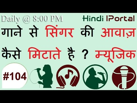 How To Remove Vocal From Music ,Mp3 Songs In Hindi # Remove Sound Vocals In Hindi