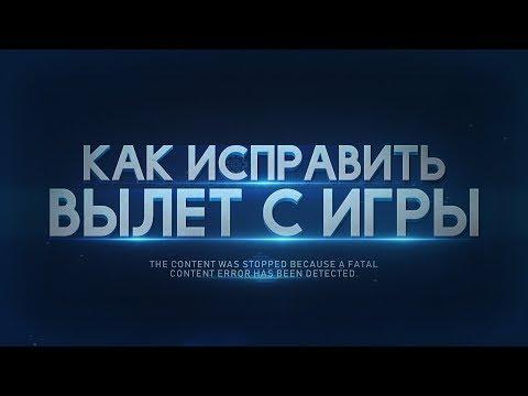 видео: Как исправить вылет с игры |the content was stopped because a fatal content error has been detected