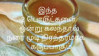 Permanent natural hair dye at home in tamil language/ வெள்ளை முடி கருப்பாக வளர