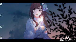 【歌ってみた】花に亡霊 / Covered by 花鋏キョウ【ヨルシカ】
