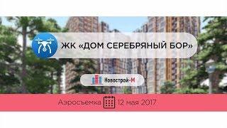 видео ЖК Дом Серебряный Бор в Москве: отзывы и цены на квартиры в новостройке «Дом Серебряный Бор»