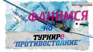 Il-2 BoS | ФАНИМСЯ на ТУРНИРЕ вместе с =M=Pilot