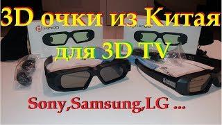 3D очки из Китая,аналог tdg-bt500a,настройка,подключаем к проектору sony vpl-hw45es,обзор,отзыв.