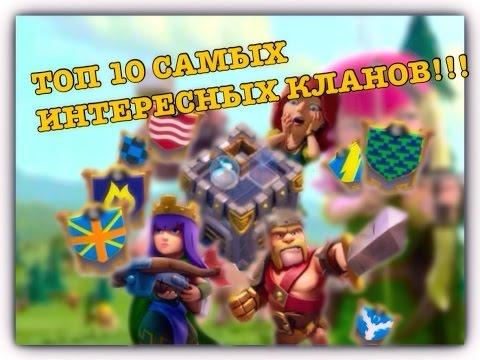 ТOП 10 интересных кланов в clash of clans!