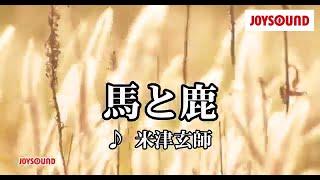 【カラオケ練習】「馬と鹿」/ 米津玄師【期間限定】