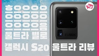 삼성 갤럭시 S20 울트라 5G 리뷰: 울트라 별로 […