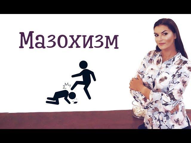 Мазохизм , БДСМ