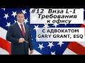 Виза L1 Требования к Офису   Адвокат Gary Grant