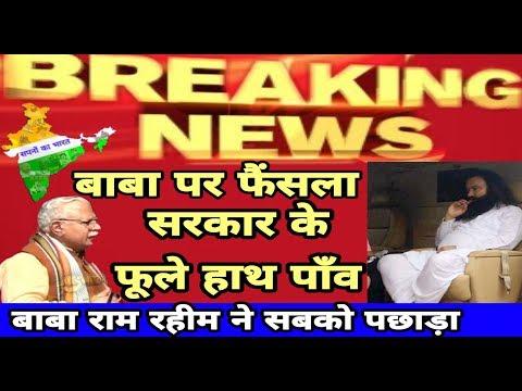 Panchkula Breaking : Dera Chief पर आएगा फैंसला सरकार में मची खलबली