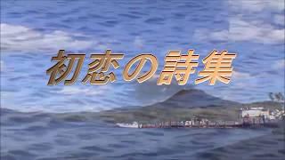 ★初恋の詩集(三代沙也可)