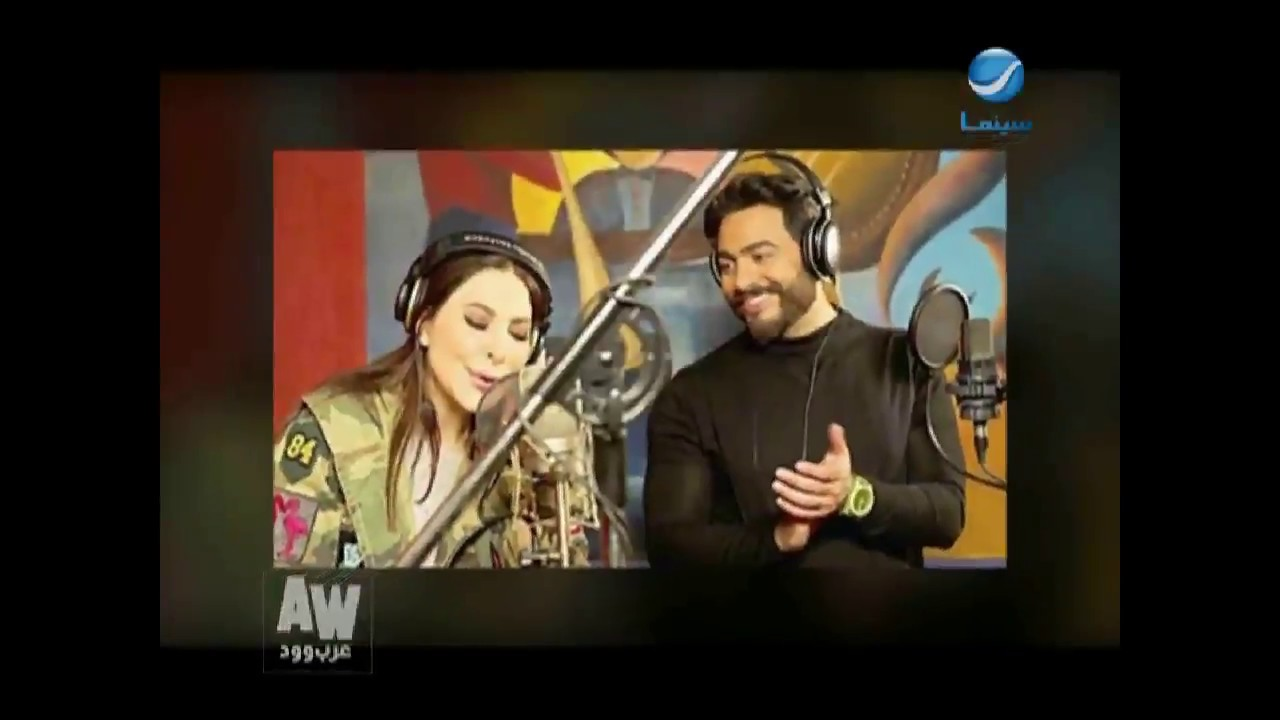عرب وود l بالفيديو - تامر حسني و النجمة اليسا في كواليس تسجيل ديو جديد