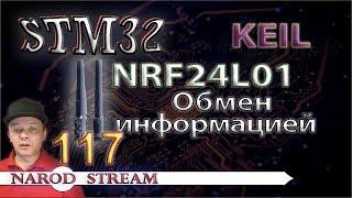 Программирование МК STM32. Урок 117. NRF24L01. Обмен информацией