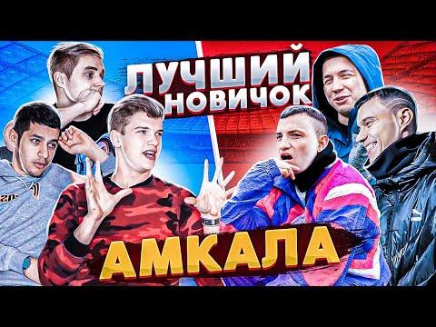 НАСКОЛЬКО НОВИЧКИ АМКАЛА ЗНАЮТ ИСТОРИЮ КЛУБА // 3 выпуск