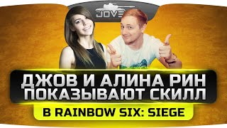 Джов и Алина Рин показывают скилл в Rainbow Six: Siege. Трэш и угар ;)