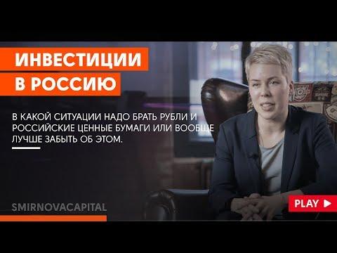 Наталья Смирнова // Инвестиции в Россию