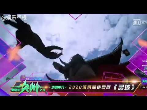 """""""Spirit Realm"""" wins Most anticipated online drama In Iqiyi Screaming night 2020"""