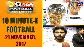 10 MINUTE-E FOOTBALL । ETV NEWS BANGLA, 21 NOVEMBER, 2017