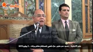 يقين | كلمة  ناجي الشهابي في عزاء النائب العام
