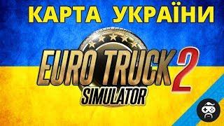 ПОВНА КАРТА УКРАЇНИ Ets 2  КЕРМО G29 - Euro Truck Simulator 2