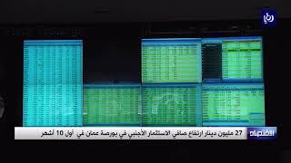 27 مليون دينار ارتفاع صافي الاستثمار الأجنبي في بورصة عمان في  أول 10 أشهر - (5-11-2018)
