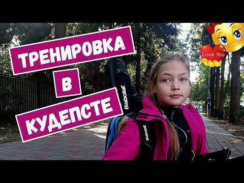 Тренировка в Кудепсте, Большой теннис, София Звонарёва, 9 лет, тренируется в АТА, Смайли, 717