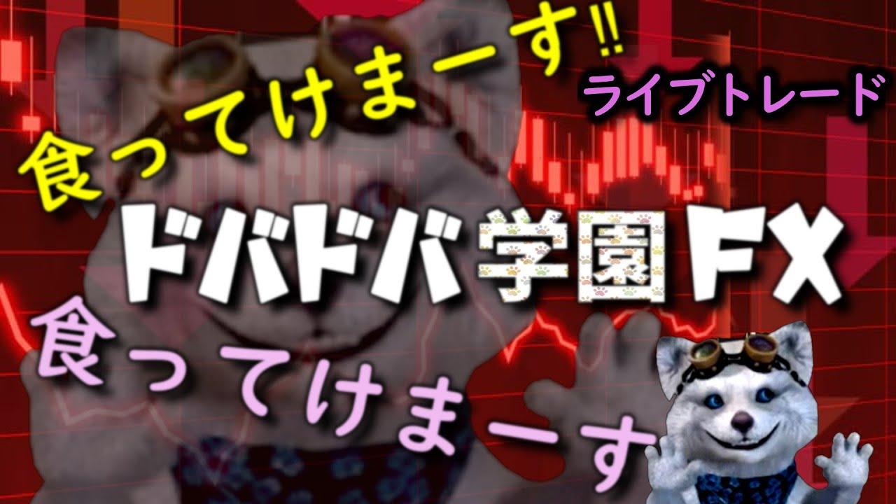 【FXライブ配信】令和3年1月13日水曜日/実は調子がいいw