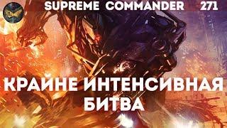 Supreme Commander [271] Одна из самых энергичных битв