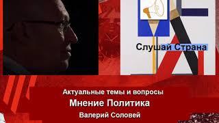 Валерий Соловей: Tерпение у народа кончается...