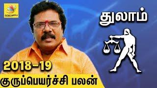 Thulam Rasi Guru Peyarchi Palangal 2018 to 2019 | Tamil Astrology Predictions | Abirami Sekar