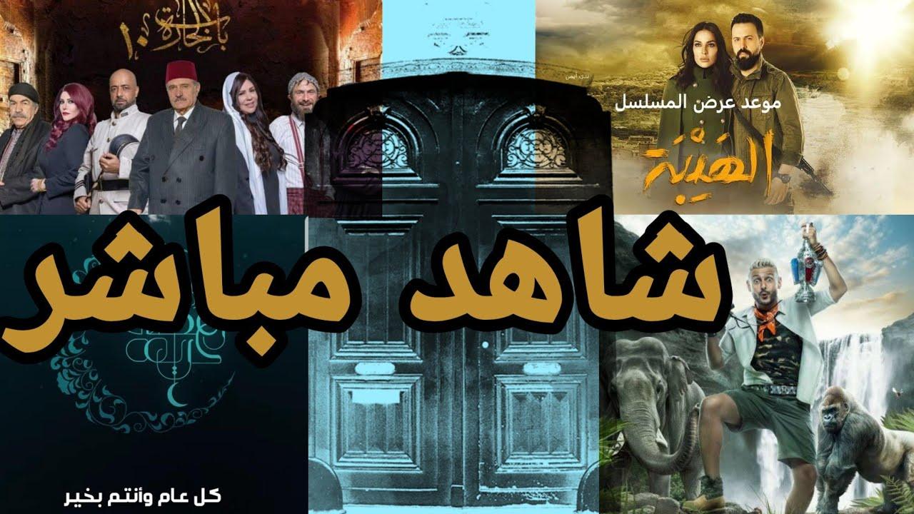 افضل برنامج لمشاهدة مسلسلات رمضان 2019 مباشر باب الحاره10 الهيبه3 وجميع المسلسلات