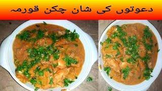 Milky chicken karahi Dawat special Recipe by Maria