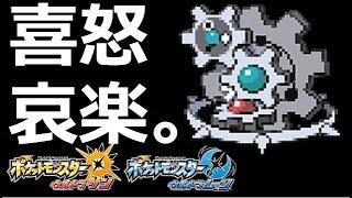 テンションの落差が激しすぎるポケモン実況-ギギギアル覚醒-【ポケモンUSM】 thumbnail