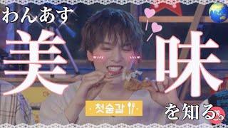 【ONEUS/日本語字幕】 モッパンでウォノスから飯テロ食らうだけの動画