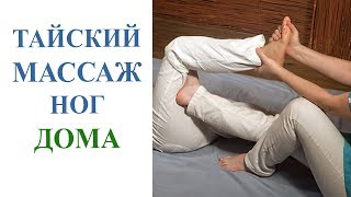 Тайский массаж ног обучение | Обучение массажу с нуля. Ноги
