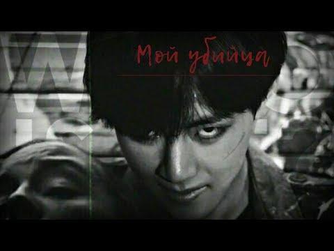 «Мой убийца» {part 1} • ~Преступник Ким Тэхён~ •