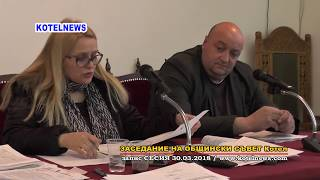Заседание на  Общински Съвет Котел / март 2018 / www.kotelnews.com