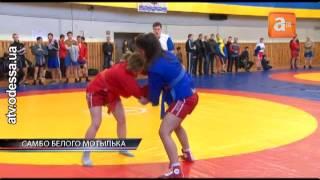 Борьба как танец — женщины в самбо(Элегантные броски, захваты и болевые приёмы зрители могли увидеть в субботу в спортзале Одесского морского..., 2013-03-04T18:48:05.000Z)