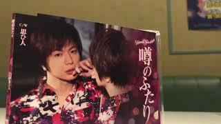 竹島宏さんの「噂のふたり」のカップリング、「思ひ人」を歌いました?