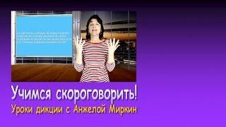 Уроки дикции с Анжелой Миркин: Учимся скороговорить!