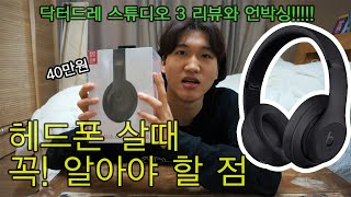 비츠 스튜디오3 헤드폰 리뷰와 언박싱!!ㅣ닥터드레 헤드…