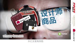 easy-forex, World Trade Series, Chinese, 中国的