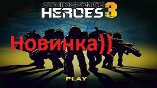 Флеш игры, герои ударного отряда 3, озвучка от фонаря