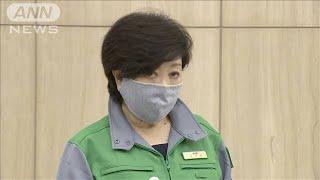 初の「東京アラート」発動 都民に警戒呼びかけ(20/06/03)