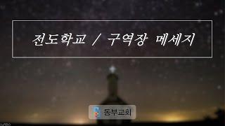 동부교회 전도학교 '정확한 복음'