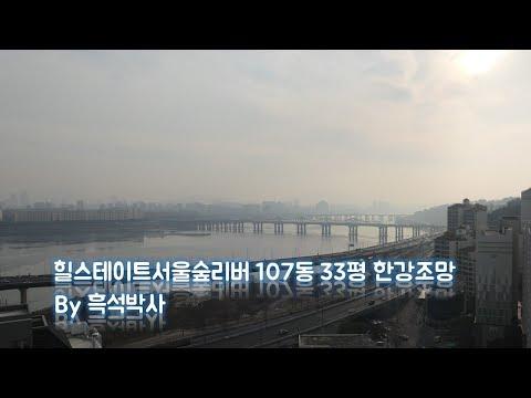 힐스테이트서울숲리버 107동 33평 한강조망 by 흑석박사
